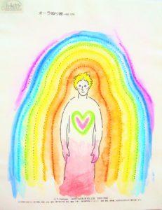 虹色オーラぬり絵