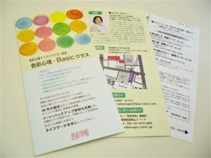 色彩心理Basicクラスパンフレット