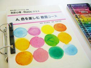 色を楽しむ教養コーステキスト