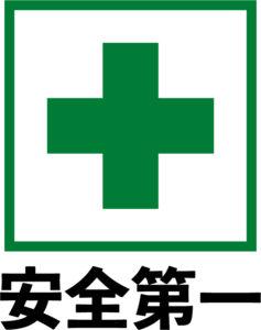 緑の安全マーク